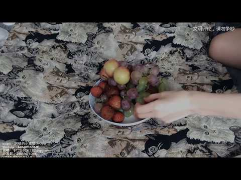 ASMR  EATING SOUNDS CHEWING咀嚼音,吃水果