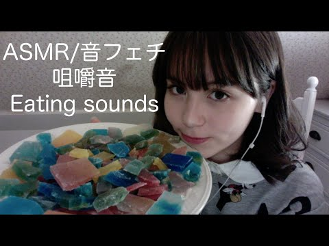 SUB[Japanese ASMR/音フェチ] 琥珀糖とぽてちを食べる音+雑談♪ Kohakutou & potato chips Eating Sounds & Whisper!