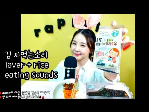 korean한국어asmr/김 싸먹는 이팅사운드/laver + rice eating sounds/whispering/binaural