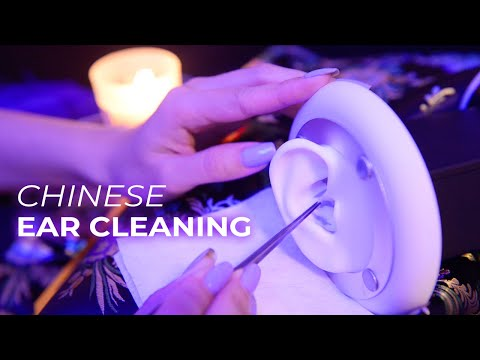ASMR Traditional Chinese Ear Cleaning and Earwax Removal (No Talking)