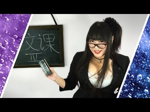 ASMR Teacher Roleplay ~ Chinese Lesson 04: The Five W's