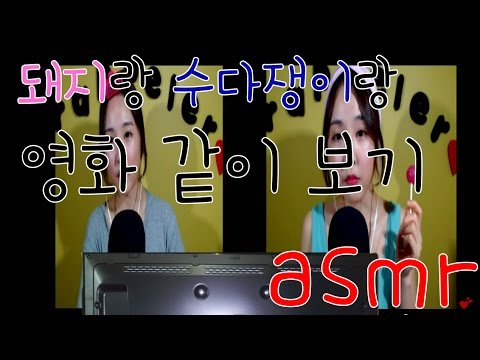 korean한국어asmr]role play 친구들이랑 영화보기(1인 2역 연기ㅋㅋ)/watching movie with two friends(eating&whispering)